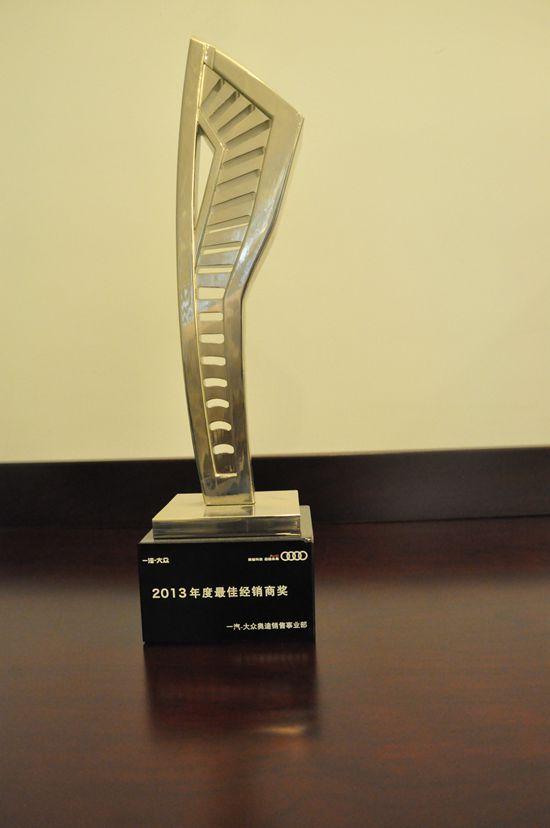 2013年度最佳经销商奖