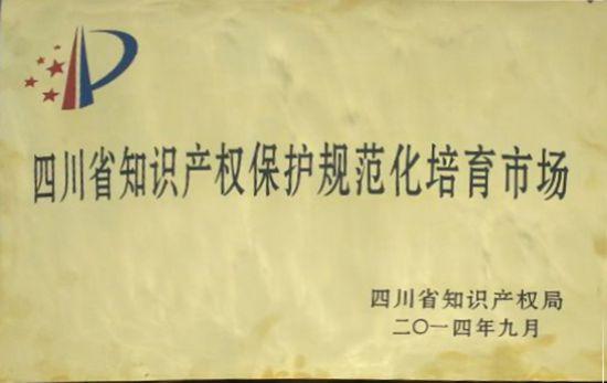 第一批国家级知识产权保护规范化培育市场