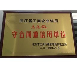 浙江省工商企业信用AA级'守合同重信用'单位