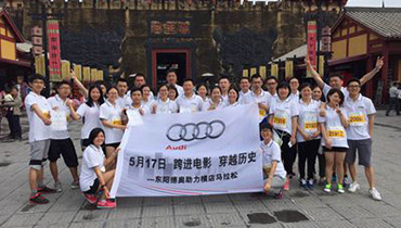 东阳德奥组织员工参加2015横店国际马拉松比赛