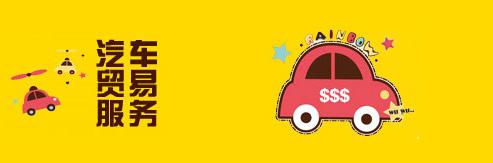 汽车贸易服务