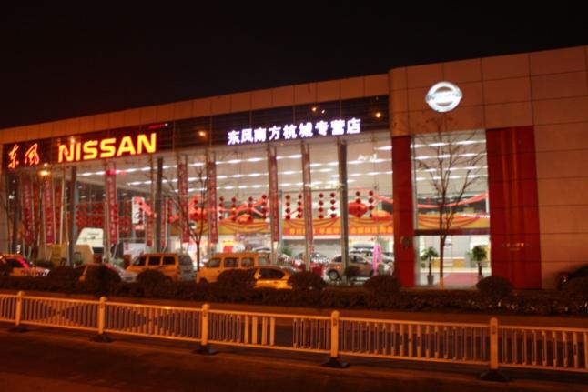 浙江东风南方汽车销售服务有限公司
