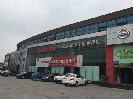 浙江东风南方宁新汽车销售服务有限公司