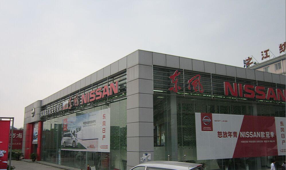 浙江东风南方滨安汽车销售服务有限公司