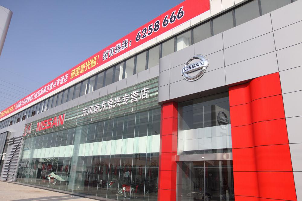 湖州东风南方常兴汽车销售服务有限公司