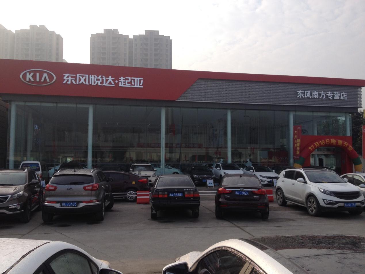 浙江东风南方起亚汽车销售服务有限公司