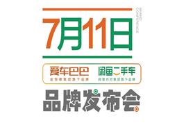 """""""双品牌,双保障""""爱车巴巴 闲鱼二手车品牌发布会盛大召开"""