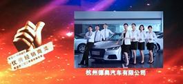 杭州德奥荣获奥迪浙江区销售竞赛优秀经销商奖