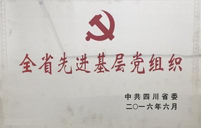 2016年四川省全省先进基层党组织