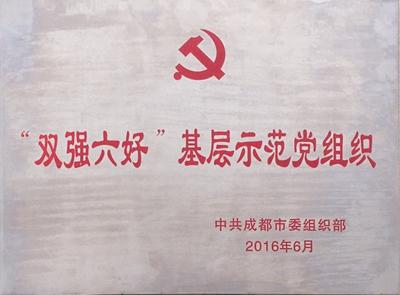 """2016年6月四川省""""双强六好基层示范党组织"""""""