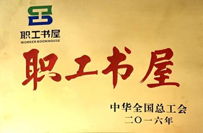 中华全国总工会职工书屋