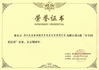 """2017年度浙江省A级""""守合同重信用""""企业"""