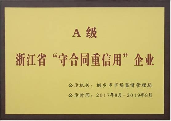 """2017年浙江省""""A级守合同重信用""""企业"""