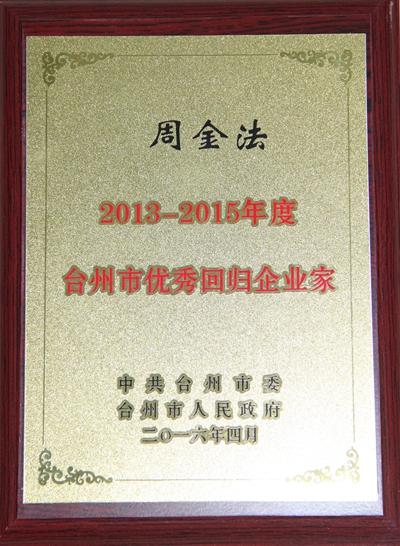 """集团董事长获""""2013-2015年度台州市优秀回归企业家"""""""