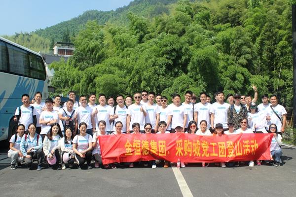 团结协作 勇攀高峰——记集团本部和采购城爬山活动
