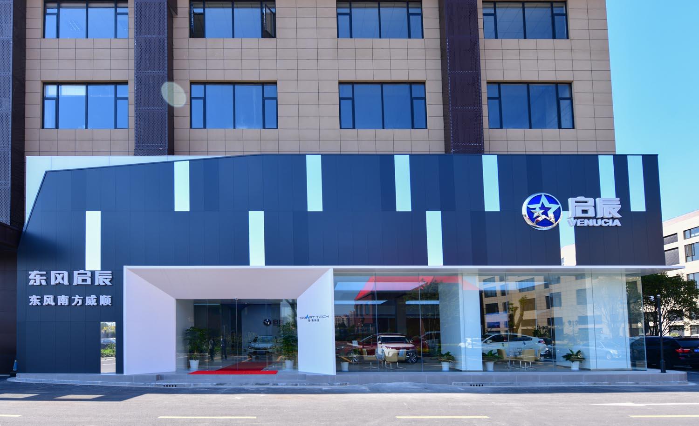 东风南方集团上海汽车销售服务有限公司