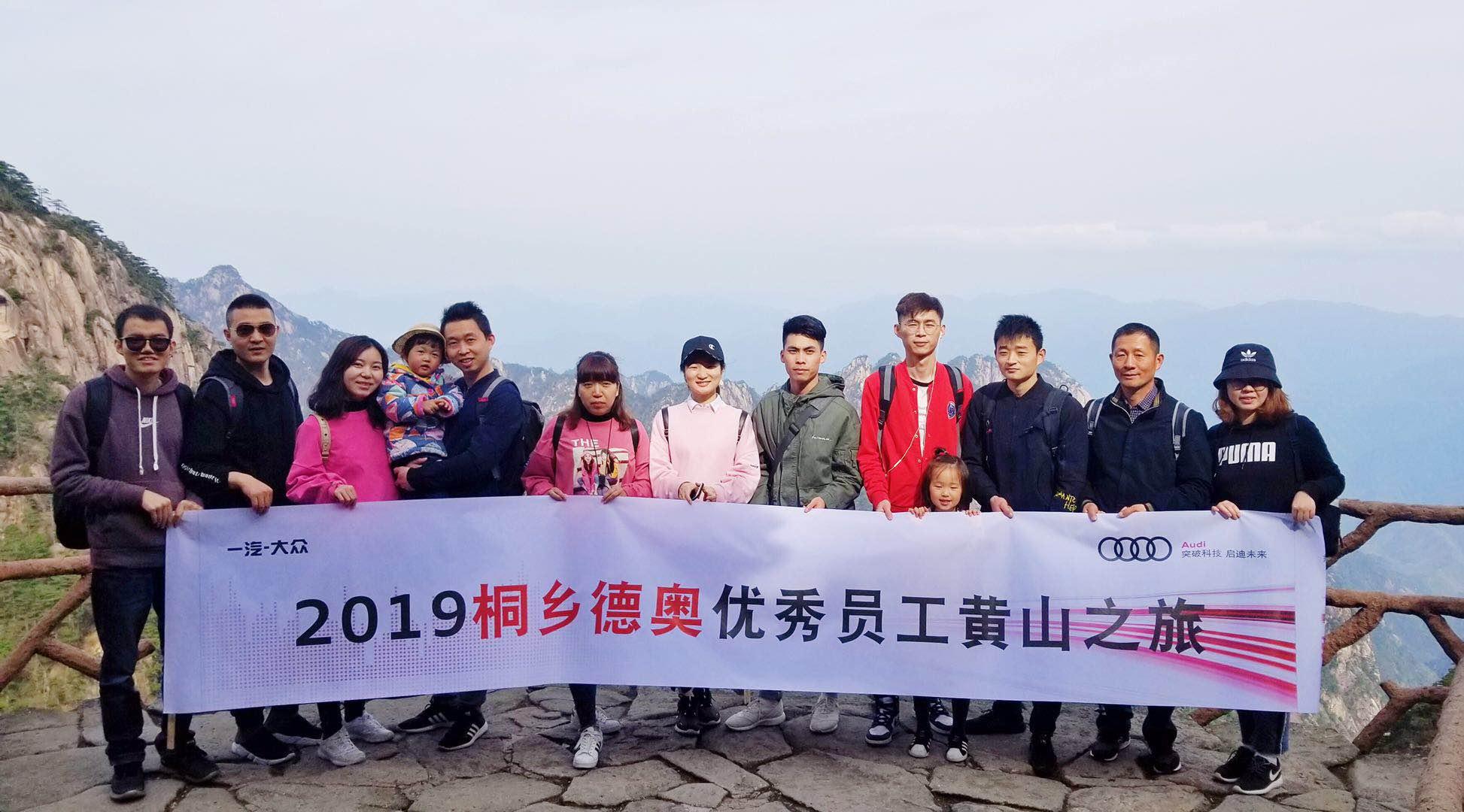 桐乡德奥2018年度优秀员工黄山三日游圆满结束