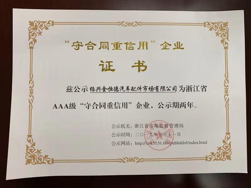 """绍兴金恒德荣获AAA级""""守合同重信用""""企业荣誉"""