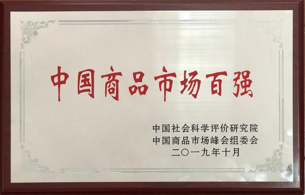 杭州采购城荣获《中国商品市场百强》称号