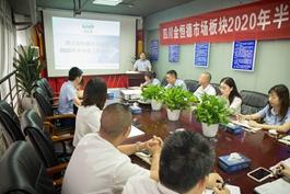四川kok登录市场召开2020年半年度工作总结会议