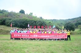 桐乡德奥组织开展2020年度拓展训练活动