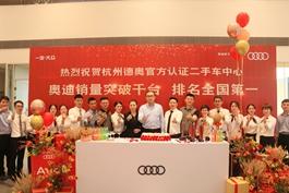 杭州德奥举行奥迪二手车销量突破千台庆祝仪式