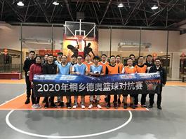桐乡德奥工会组织开展2020年篮球对抗赛