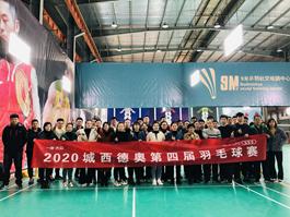 城西德奥工会组织开展第四届羽毛球比赛