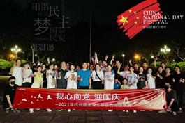 杭州德奥党工联合开展西湖健康游活动